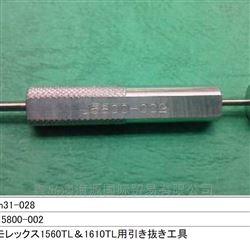 日本MOLEX莫仕J5800-002提取工具