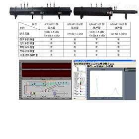 ACE6502(AWA6290T)型阻抗管吸声隔声测量系统