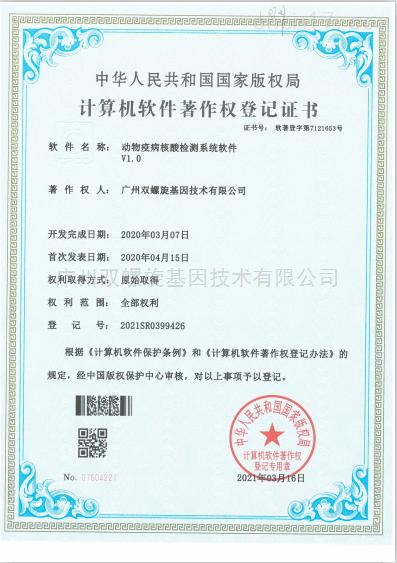 软著证书-动物疫病核酸检测系统软件V1.0