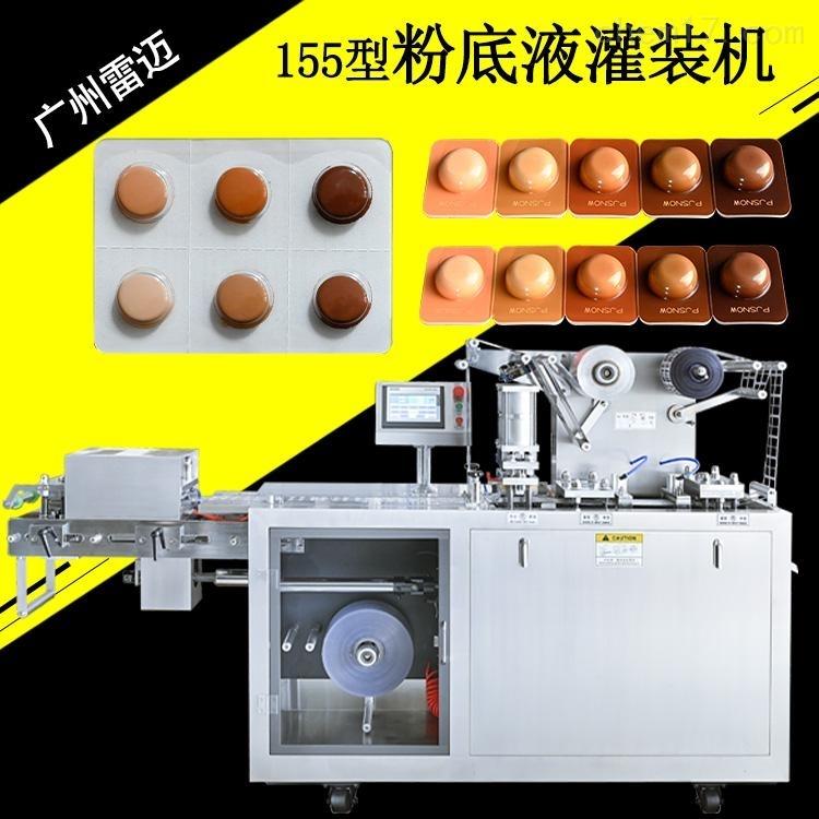 廣州面膜設備泡罩包裝機廠家粉底液灌裝機