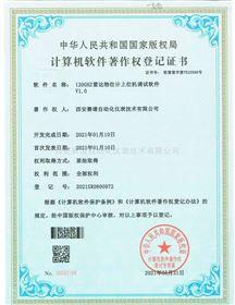 计算机软件著作权证书6