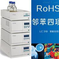 ROHS2.0检测仪液相色谱LC310