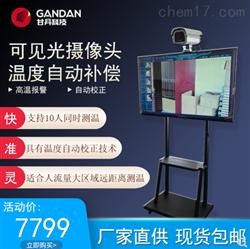 GD71-TRC160DD智能红外热成像体温筛检仪