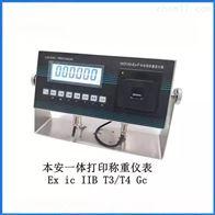 TCS-HT-EX南京100kg带打印防爆台秤 200KG本安型台称