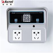 安科瑞ACX2A-YHN宿舍大功率扫码取电插座