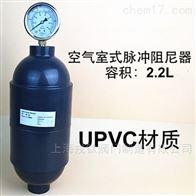 均流器UPVC空罐式阻尼器
