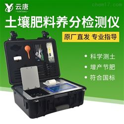 YT-TR04智能全项目土壤肥料养分速测仪厂家