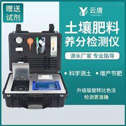 YT-TR05新升级土壤养分检测仪厂家