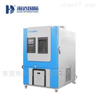 HD-E702-800T可程式恒温恒湿箱