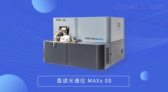 直读光谱仪 MAXx 08.png