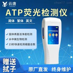 YT-ATP荧光检测仪品牌 微生物细菌检测
