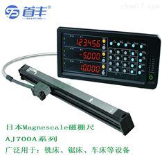 索尼Magnescale磁栅尺SJ700A-040 传感器