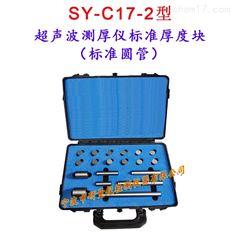 超聲波測厚儀標準厚度塊 校準專用標準圓管