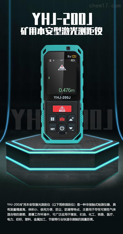 YHJ-200J矿用本安型激光测距仪_01.png