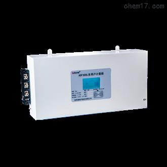 ADF300L多用户计量箱预付费电表