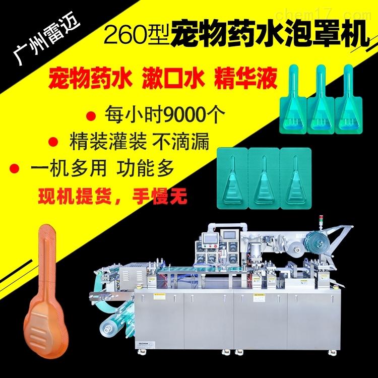寵物藥水灌裝機滴蟲試劑液體泡罩包裝機