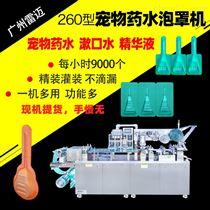 DPP-260宠物药水灌装机滴虫试剂液体泡罩包装机