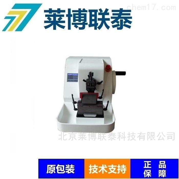 塑料组织切片机