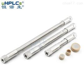 3.0*100mm恒谱生c18液相色谱柱空柱管不锈钢柱管