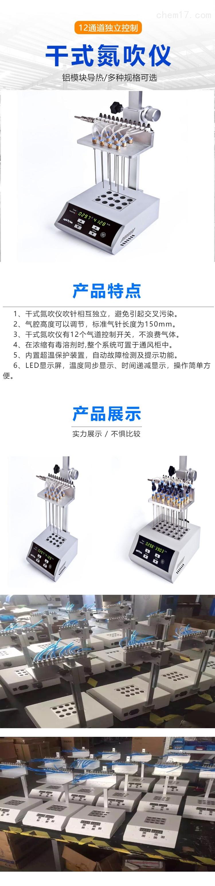 干式氮吹仪Y.jpg