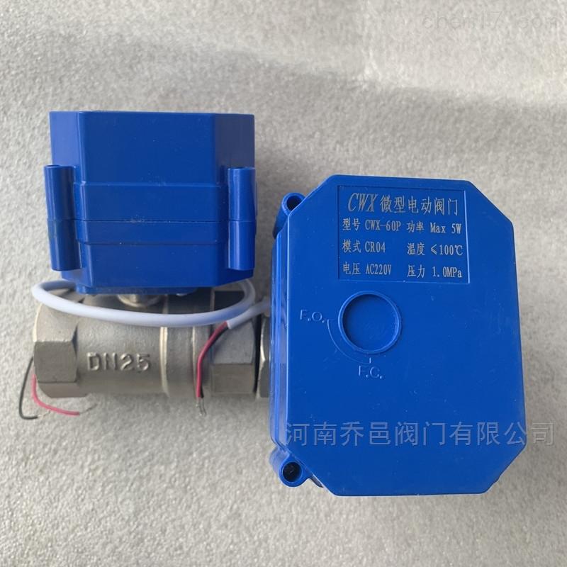 CWX-60P不锈钢微型电动球阀CWX微型电动球阀