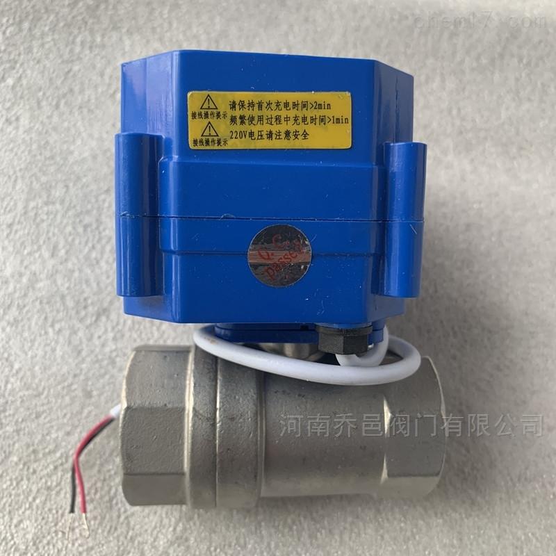 CWX-15Q微型电动球阀CWX-15N定时微型电动球阀