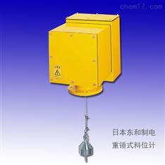 日本东和TOWA进口重锤式料位计