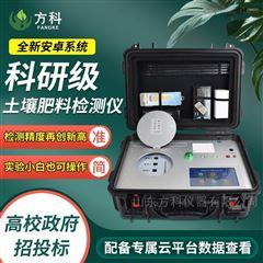 FK-HT300高精度土壤肥料养分速测仪