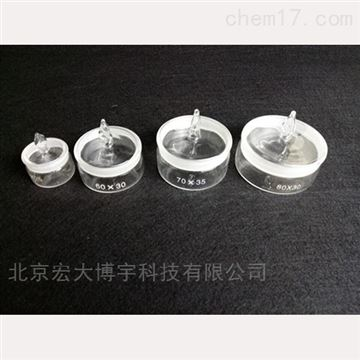 批发大中小称量瓶*可定制化验设备配件耗材