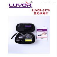 LUYOR-3170C荧光标记法  清洁检查套装