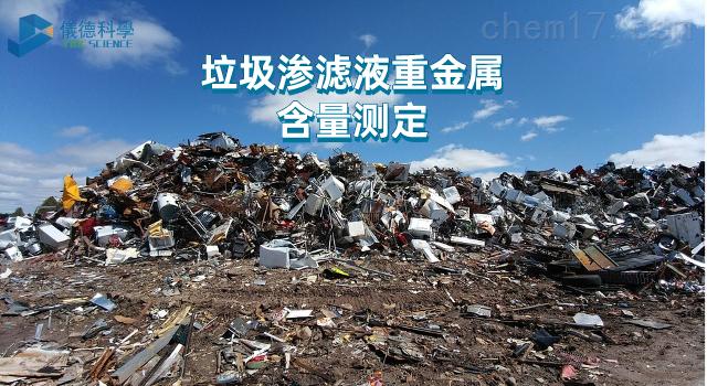 垃圾渗滤液重金属含量测定.png