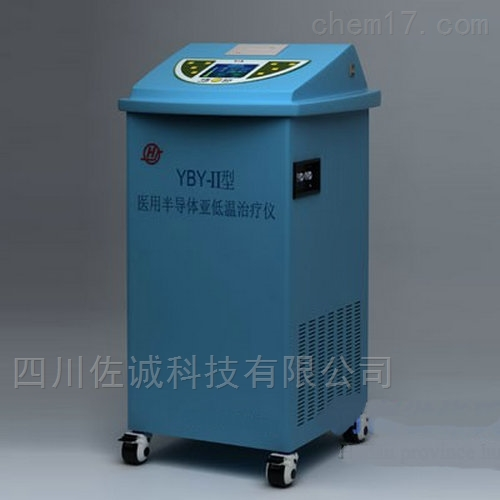 YBY-Ⅱ(冷热型)医用半导体亚低温治疗仪