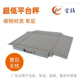 超低电子地磅 双层不锈钢平台秤