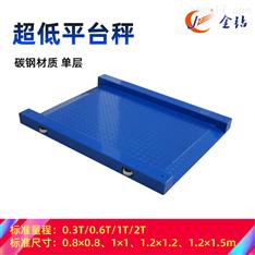 超低双层电子地磅 碳钢材质平台秤