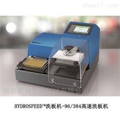 HYDROSPEED TM-96-384高速洗板机