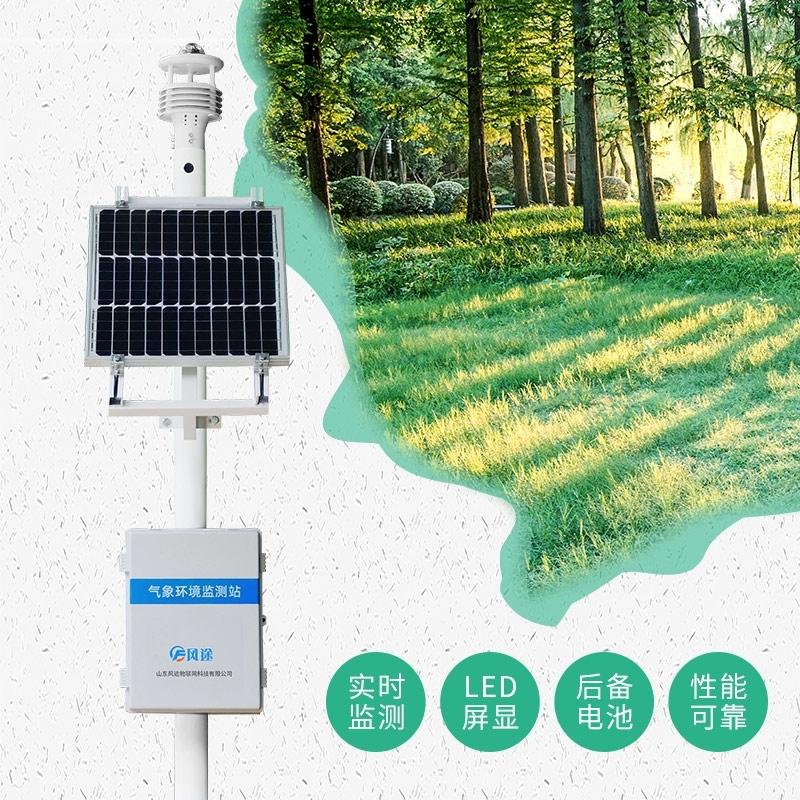 农田小气候监测站