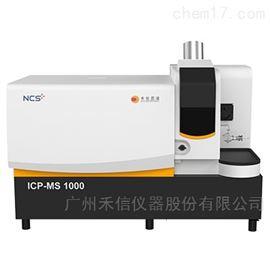 ICP-MS 1000禾信电感耦合等离子体质谱仪