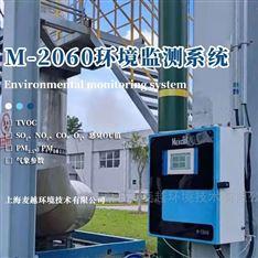 voc废气在线监测系统PID