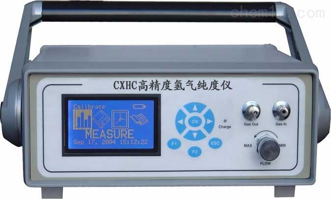 高精度氢气纯度仪