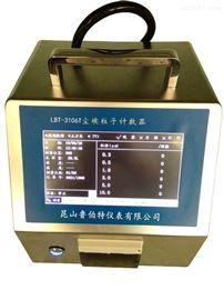 LBT-3106T型大流量激光尘埃粒子计数器
