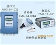 OMNFM3.14分体型超声波液位计