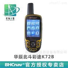 彩途K72B手持北斗GPS定位仪