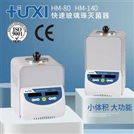 上海沪析HM-80玻璃珠灭菌器