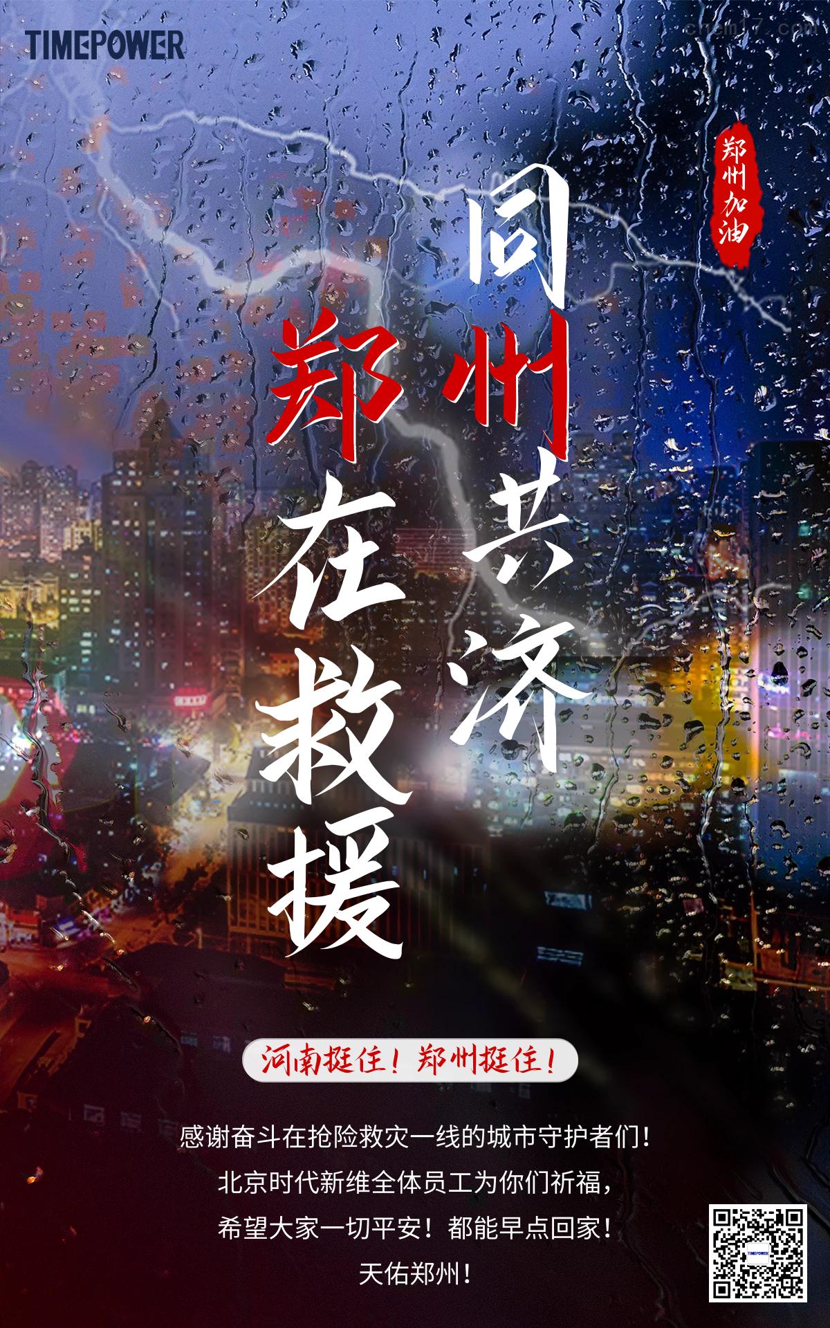 郑州挺住海报(仪表).png