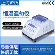 上海沪析HX-20T加热恒温混匀仪