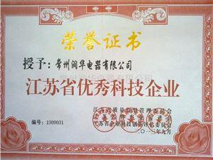 江苏省优秀科技企业证书