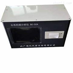 BC-50ATOC厂家总有机碳分析仪