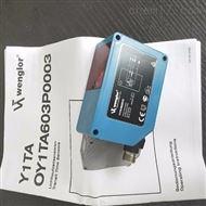 OY1TA603P0003德国威格勒WENGLOR传感器