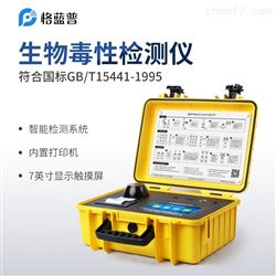 GLP-DX实验室生物毒性快检装置