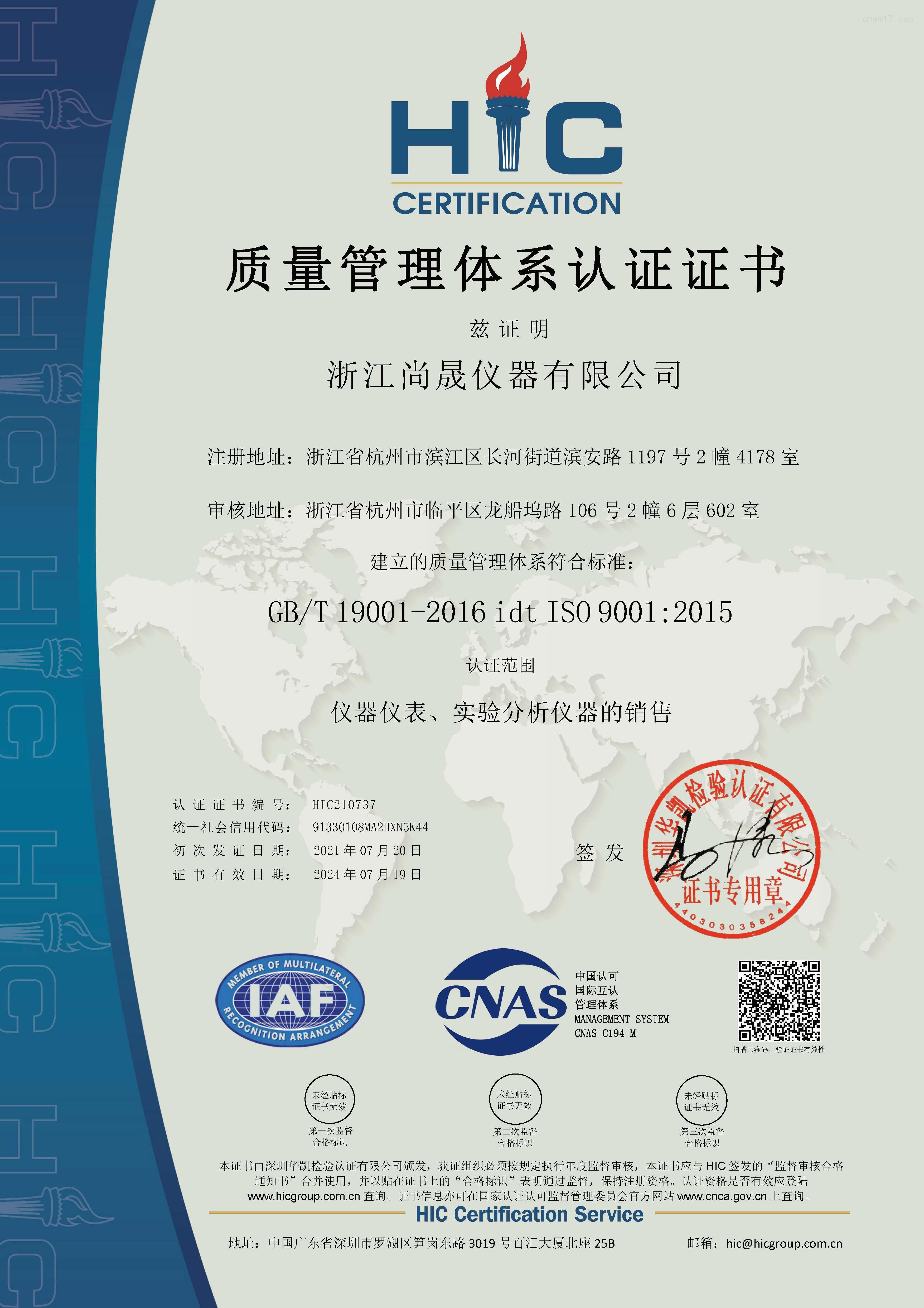 喜訊:熱烈祝賀我司榮獲ISO9001認證